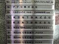 Shibuyakyowa-bld02.jpg
