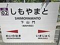Shimo-Yamato Station Sign.jpg