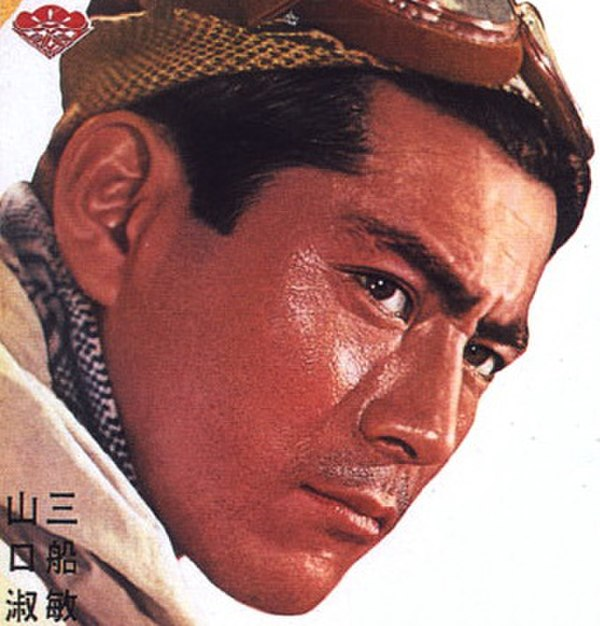 Photo Toshirô Mifune via Wikidata