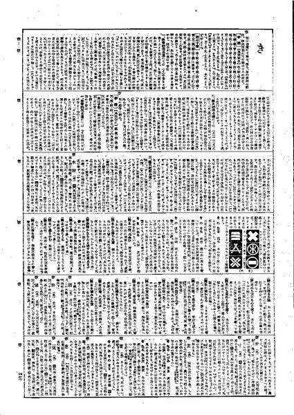 File:Shutei DainipponKokugoJiten 1952 07 ki.pdf