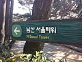 South Korea Seoul Tower Sign.jpg