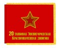 Soviet 20th Arm Div Colors.pdf