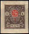 Stamp South Russia 1919 Denikin 1rub.jpg