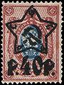 Stamp Soviet Union 1922 64.jpg