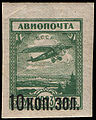Stamp Soviet Union 1924 204.jpg