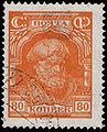 Stamp Soviet Union 1927 295.jpg