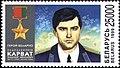 Stamp of Belarus - 1999 - Colnect 278825 - Portrait of first hero of Belarus Lieutenant colonel VNKar.jpeg