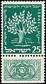 Stamp of Israel - JNF - 25mil.jpg