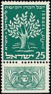 Stamp of Israel - JNF - 25mil.jpg