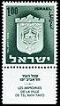 Stamp of Israel - Town emblems 1965 - 100IL.jpg