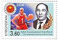 Stamp of Kyrgyzstan dec4.jpg