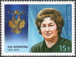 Stamp of Russia 2012 No 1603 Irina Arkhipova.jpg