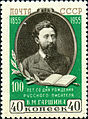 Stamp of USSR 1801.jpg