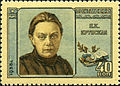 Stamp of USSR 1901.jpg
