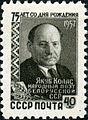 Stamp of USSR 2106.jpg