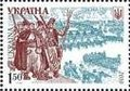 Stamp of Ukraine s1077.jpg