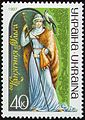 Stamp of Ukraine s147.jpg