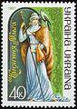 Stamp of Ukraine s147.jpg