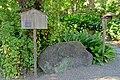 Stone - Old Yasuda Garden - Tokyo, Japan - DSC06473.jpg