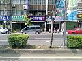 Street in Sanchong District 03.jpg