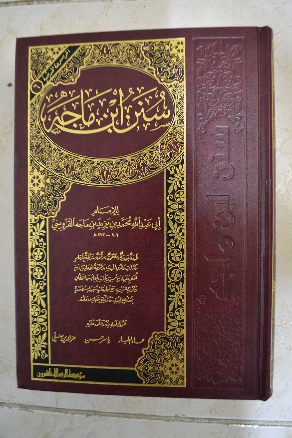 sunan ibnu majah - wikipedia bahasa indonesia