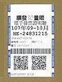 Sunfar 3C Taipei Store e-invoice 20181027.jpg
