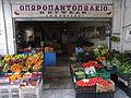 Syros, Ermoupoli market shop.jpg