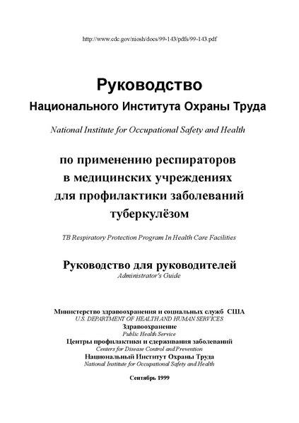 File:TБ Руководство NIOSH.pdf