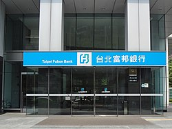 Taipei Fubon Bank headquarters 20160723.jpg