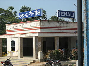 Tenali Railway Station West Booking office