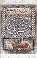 The Great Cyrus Poem for IRAN Persian Tableau Rug.JPG