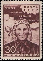 The Soviet Union 1939 CPA 661 stamp (Marina Raskova).jpg