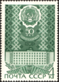 The Soviet Union 1970 CPA 3902 stamp (Udmurt Autonomous Soviet Socialist Republic (Established on 1920.11.04)).png