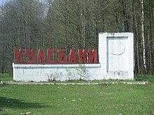 The town end (Entrance to the town from an East side) - panoramio.jpg