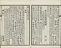 Three Hundred Tang Poems (114).jpg