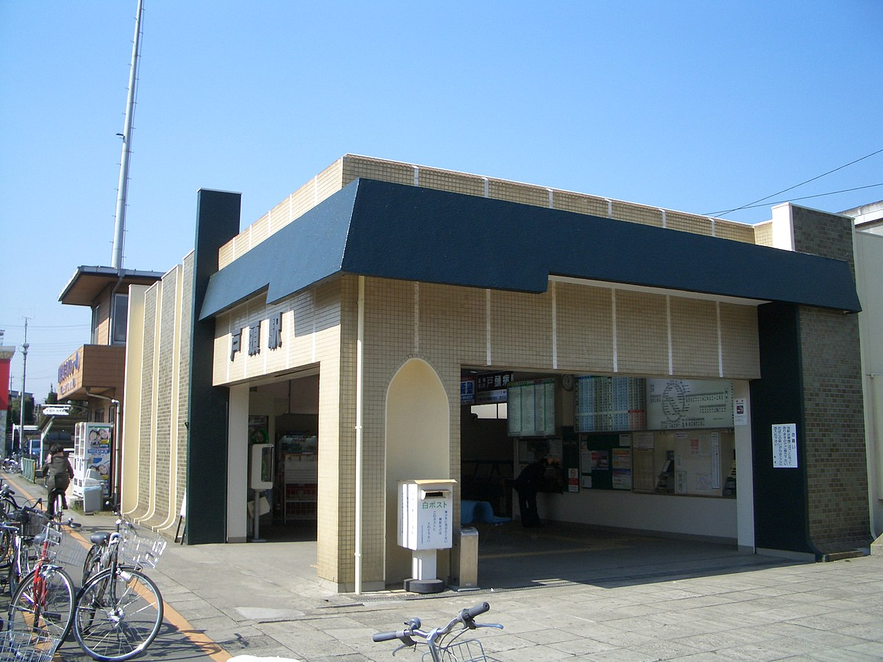 https://upload.wikimedia.org/wikipedia/commons/thumb/9/98/Togashira_Station.JPG/1280px-Togashira_Station.JPG
