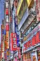 Tokyo (4159889795).jpg