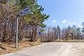 Tsuchisaka Pass.jpg