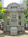 Tung Wah Smallpox Hospital 2012 01.jpg