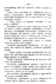V.M. Doroshevich-Collection of Works. Volume IX. Court Essays-166.png