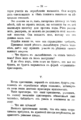 V.M. Doroshevich-Collection of Works. Volume IX. Court Essays-34.png