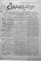 Vidrodzhennia 1918 054.pdf