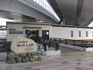西山天王山站
