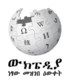 Wikipedia-logo-v2-am.png