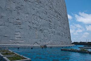 Bibliotheca Alexandrina - Bibliotheca Alexandrina