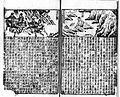 Xin quanxiang Sanguo zhipinghua005.JPG