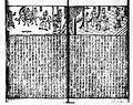 Xin quanxiang Sanguo zhipinghua050.JPG