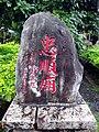 Xizhi Zhongshun Temple stele by Chou Ya-shu 20181210.jpg