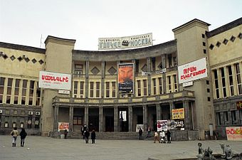 Yerewan cinema.jpg