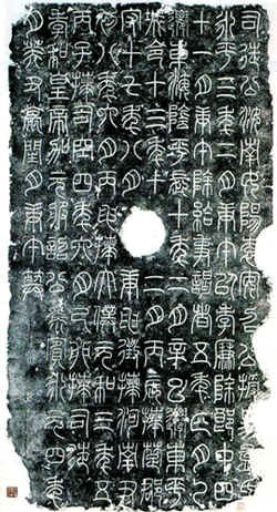 A rubbing showing ten columns of fifteen characters each carved onto black stone.